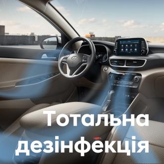 Спецпропозиції Автомир | Автотрейдінг-Харків - фото 30