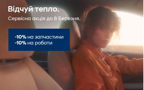 Акційні пропозиції Едем Авто | Автотрейдінг-Харків - фото 8