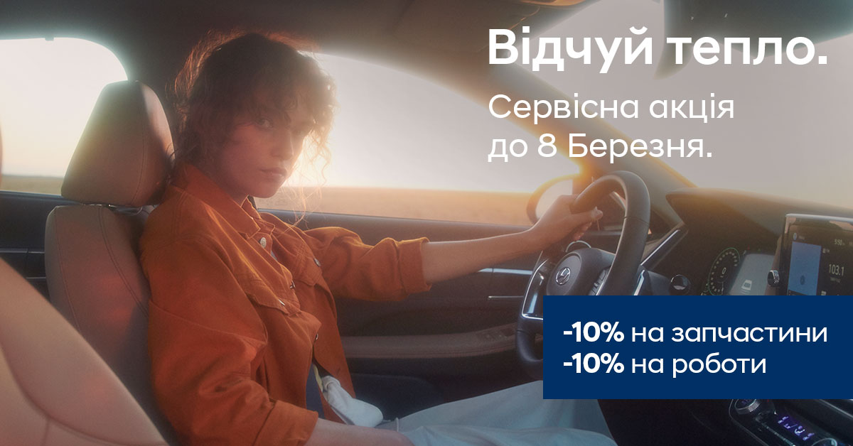 Спецпропозиції Арія Моторс   Автотрейдінг-Харків - фото 8