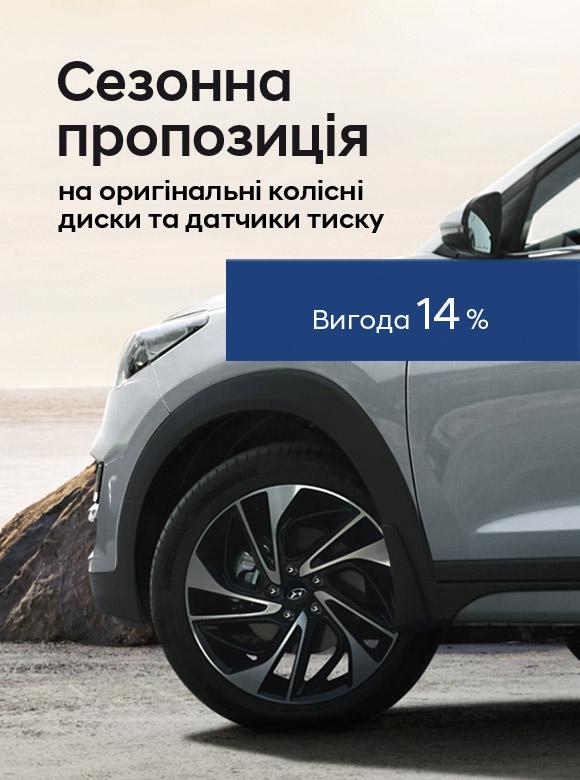 Спецпропозиції Арія Моторс   Автотрейдінг-Харків - фото 6