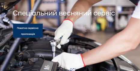 Спецпропозиції Автомир | Автотрейдінг-Харків - фото 35