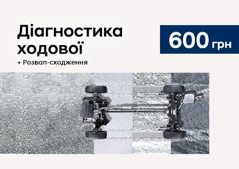 Акційні пропозиції Едем Авто | Автотрейдінг-Харків - фото 10