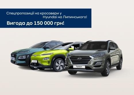 Спецпропозиції Львов   Автотрейдінг-Харків - фото 6